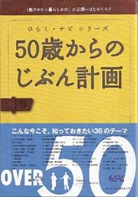 50歳からのじぶん計画 ~ひらく・ナビ シリーズ~