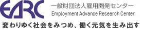 一般財団法人雇用開発センター