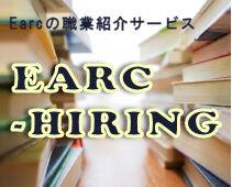 https://hiring.earc.or.jp/