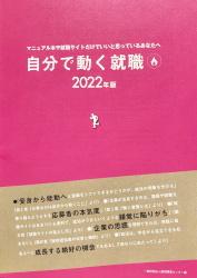 自分で動く就職2022年版