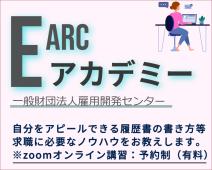 Earcアカデミー